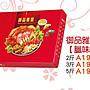 【3斤御品雅宴臘味盒】臘味盒、臘肉盒,香腸...