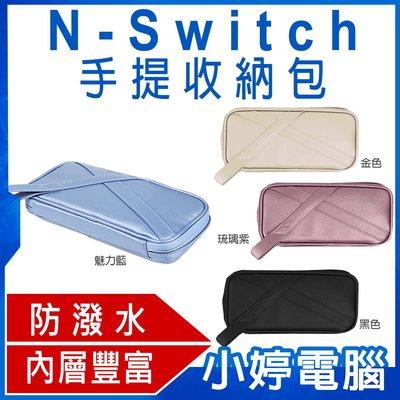【小婷電腦*電視主機周邊】全新 N-Switch手提收納包 PU材質 提把好攜帶 生活防潑水 內層豐富