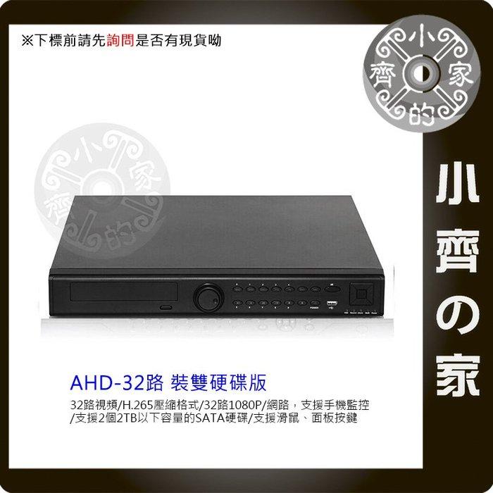 A8132 高畫質 AHD 1080P 32路16聲 H.265 HDMI 監控主機 數位錄放影機-小齊的家