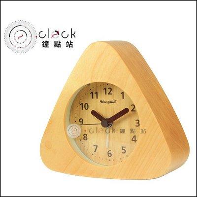 【鐘點站】原木系列 - 三角造型鬧鐘 / 淺木色 / 無印風格 / 經典原木色