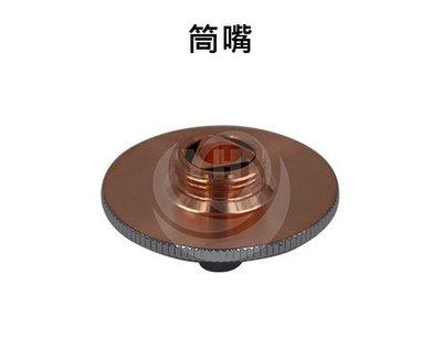 雷射板金切割機配件/光纖板金切割機筒嘴/光纖板金切割機噴嘴(10組)-耀鋐科技