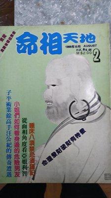 龍驤文章《命相天地》80年代風水雜誌