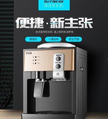 歐意貝格飲水機台式冰熱制冷熱家用宿舍迷你小型節能冰溫熱開水機 SHNK