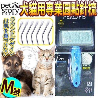 【🐱🐶培菓寵物48H出貨🐰🐹】寵物物語》專業圓點針梳-M 特價135元