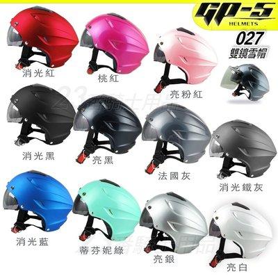 GP-5 內墨鏡 雪帽 GP5 027 內藏墨鏡 23番 半罩 安全帽 內襯可拆 通風透氣 加購鏡片