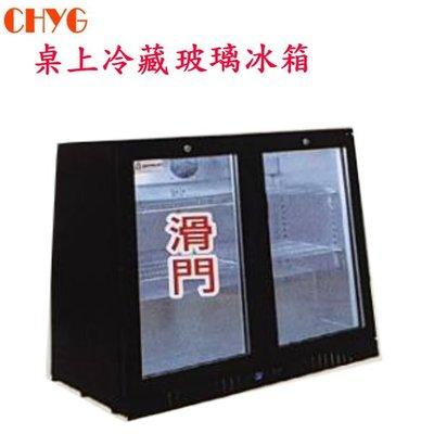【華昌料理餐飲設備】全新桌上型兩門冷藏玻璃冰箱/小菜冰箱/展示飲料冰箱/208公升 LG-208SC