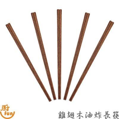 [現貨] 筷子 油炸筷 加長油炸筷 油炸長筷 雞翅木油炸長筷