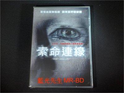[DVD] - 索命連線 Don''t Hang Up ( 采昌正版 )