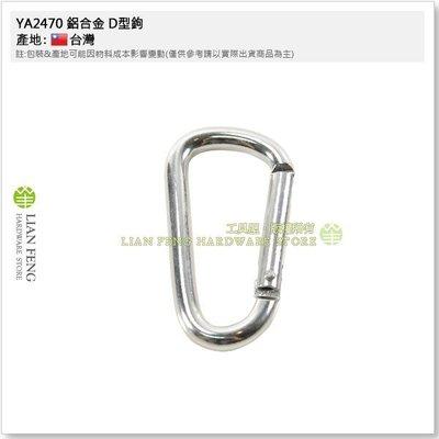 【工具屋】YA2470-6 鋁合金 D型鉤 掛鉤 輕量 背包鑰匙圈 鉤扣 登山扣 露營 固定D型扣 水壺扣 不選色