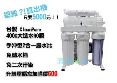 【清淨淨水店】免儲水桶/台製CP 家用CP5-400G大出水/手沖型直接輸出RO逆滲透/促銷特價5000元。