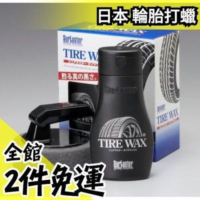 日本 空運 SurLuster S-67 輪胎打蠟清潔劑 200ml 水性黑色【水貨碼頭】