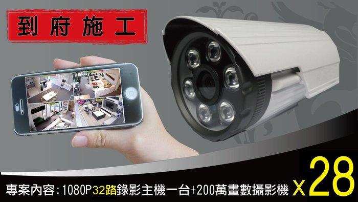 到府安裝 32路監控主機 含28隻1080P SONY 紅外線攝影機 搭6TB監控硬碟 含560米 線路配線