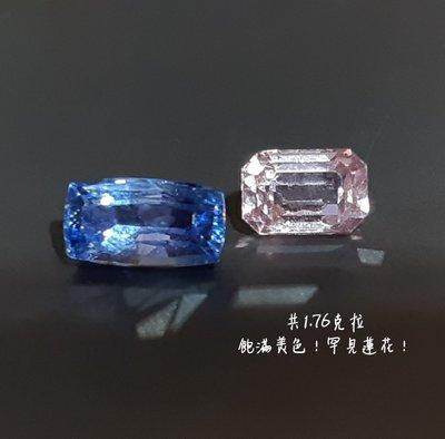 【台北周先生】天然藍寶石 兩顆共1.76克拉 濃郁矢車菊藍色美色  蓮花剛玉美色 無燒 雙色一次擁有