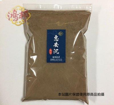 【鴻邦香業】柬埔寨 (惠安A) 惠安 水沉粉 買五送一 水沉 香粉 沉香 貢末 拜拜