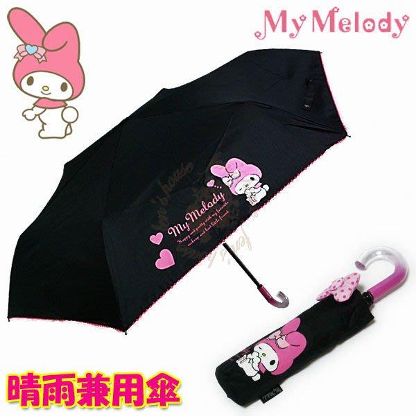 ♡fens house ♡ 美樂蒂 melody 蝴蝶結 黑色 抗UV 晴雨兩用傘 折傘