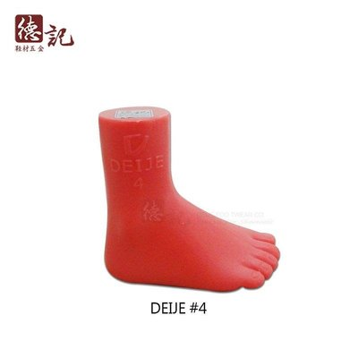 德記Rubber Foot-DEIJE矽膠假腳小童-#4 silicon foot for fitting