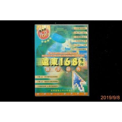 【9九 書坊】遠東168雙向翻譯辭典 CD一片│超強線上翻譯軟體│原特價168