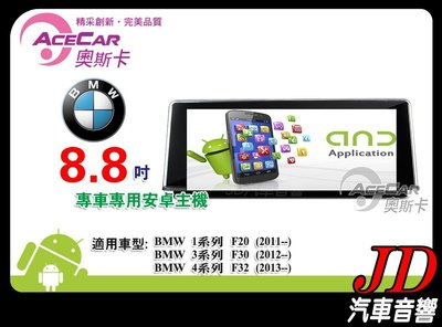 【JD 新北 桃園】ACECAR BMW F30/F20/F32 11年 8.8吋 安卓機。DVD/導航/HD數位/藍芽