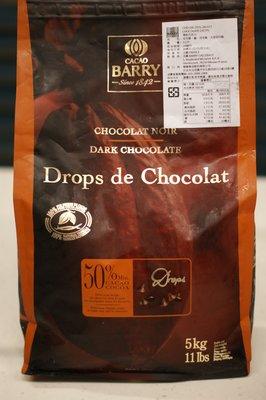 法國 cacao barry 水滴狀巧克力 1公斤 (拆裝零賣)~~可可巴芮耐烤巧克力豆(濃郁)