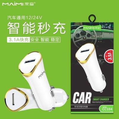麥靡車載充電器車用手機平板車充汽車通用車載閃充快充3.1A充電器