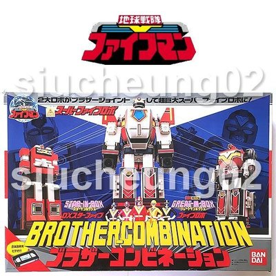 POPY 90年 DX 超合金 SOC Chogokin 地球戰隊 FIVE-MAN 超級地球合體 超級V金剛 Super-Five-Robo 大Boxset