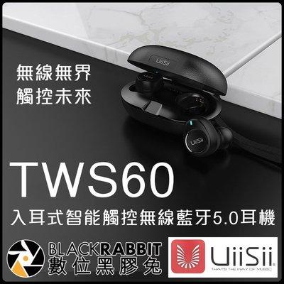 數位黑膠兔【 UiiSii TWS60 入耳式 智能 觸控 真無線 藍牙5.0 耳機 黑白兩色】雙耳 通話 運動 音樂