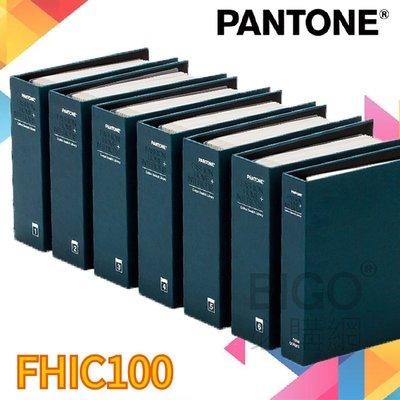 色彩靈感🎨【PANTONE】FHIC100 棉布版色庫 服裝居家 紡織布料 設計打樣 色卡 色票 彩通