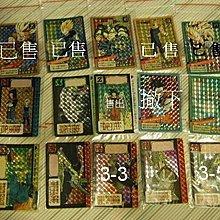 七龍珠 萬變閃卡(A) 每張299