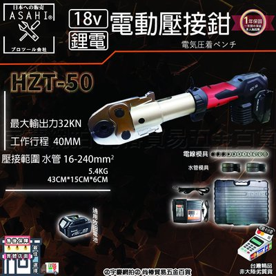 3期0利率 HZT-50+6.0單電+全配 日本ASAHI 21V充電式壓接機 白鐵 壓接剪 超越里奇 RP318