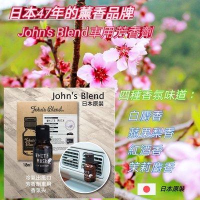 【現貨】日本47年的薰香品牌 John
