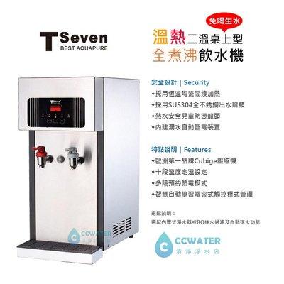 【清淨淨水店】T-Seven A2-2H 二溫型煮沸式飲水機/免喝生水,搭配5道KT式RO機14450元。