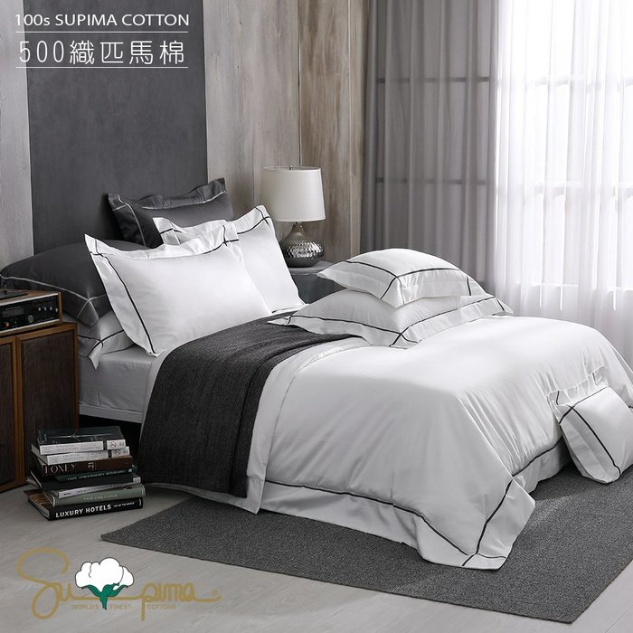 【OLIVIA 】DR3002 Hamilton 白 標準雙人床包枕套三件組  500織高織紗匹馬棉  台灣製