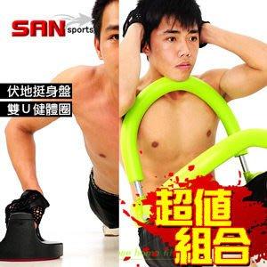 旋轉伏地挺身器+多功能健體圈【推薦+】哪裡買/M00083 伏地挺身盤.仰臥起坐板.健身器材
