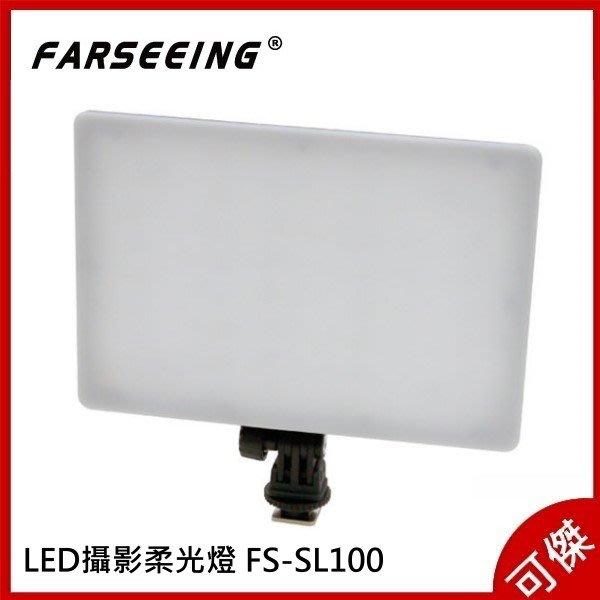 Farseeing  凡賽  FS-SL100  專業LED攝影燈 單色溫 持續燈 補光燈  勝興公司貨 可傑