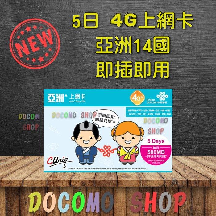 5天 日本網卡 韓國網卡 高速4G上網 日本上網卡 日本sim卡 日本網路卡 韓國上網卡 韓國網路卡 緬甸 4日 越南