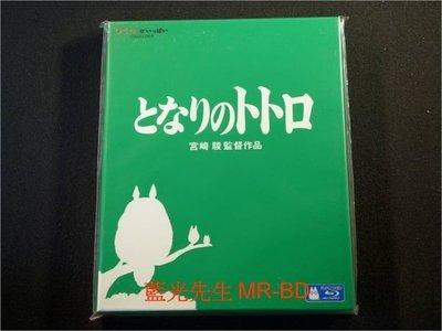 [藍光BD] - 龍貓 My Neighbor Totoro BD-50G DIGIPACK精裝版 - 國語發音