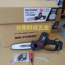 台南 MK-POWER. V71 直上牧田18V鋰電池。鏈踞機。單主機
