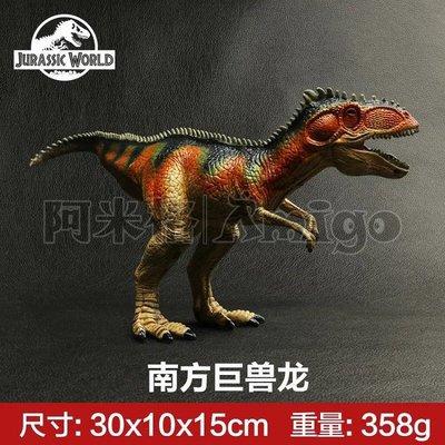 阿米格Amigo│ 新款 南方巨獸龍 恐龍 仿真模型 侏羅紀世界 Jurassic 禮物 贈品 擺飾 男孩最愛 廠家直銷