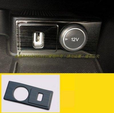 19年FOCUS MK4不鏽鋼前座USB充電座點菸器飾板內飾改裝非不鏽鋼FORD福特