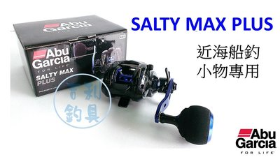 吉利釣具-2017新款 Abu Garcia SALTY MAX PLUS 梭型捲線器右手捲/左手捲,淡海水船釣小搞搞