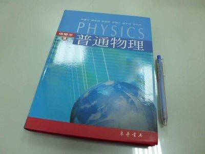 6980銤:A14-5cd☆民國96年二版『普通物理(精簡本)』余健治 等編《東華書局》