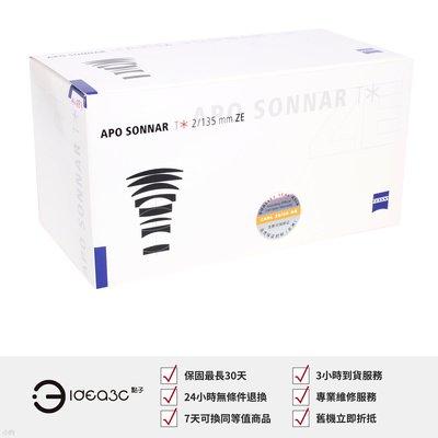 「分期0利率」蔡司 Carl Zeiss Apo Sonnar T* 2/135 mm ZE 公司貨【全新品】遠距鏡 支援Canon系統 AV883