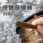 [百威電子] 嘉楠 含稅 附發票 一捲 一綑 90米 200C 視訊發燒線  音響喇叭線