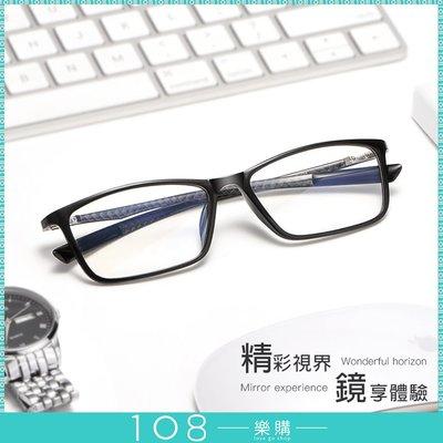 108樂購 現貨 碳纖維框 運動商務男士 鏡架 眼鏡 商務舒適 超輕配戴舒服一流 搭配任何臉型都帥氣【GL1910】