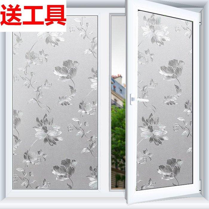 SX千貨鋪-免膠防窺窗膜單向廚房洗手間浴室擋透膜窗戶玻璃貼紙反光裝飾防水