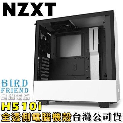 【鳥鵬電腦】NZXT 恩傑 H510i...
