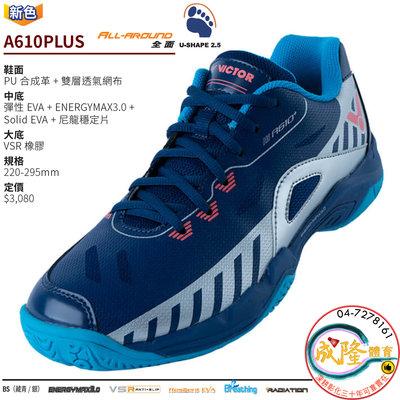 §成隆體育§ VICTOR A610 羽球鞋 羽球 球鞋 A610PLUS BS 羽毛球鞋 運動鞋 公司貨 附發票
