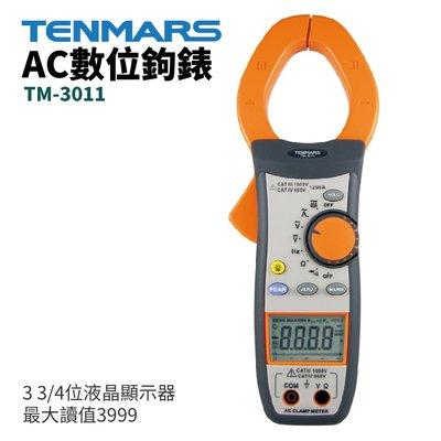 【TENMARS】TM-3011 AC數位鉤錶