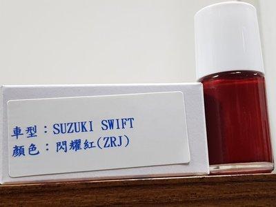 <名晟鈑烤>艾仕得(杜邦)Cromax 原廠配方點漆筆.補漆筆SUZUKI SWIFT 顏色:閃耀紅(ZRJ)