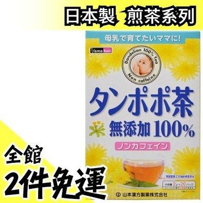 【山本漢方 蒲公英茶 20袋入】空運 日本製 綠茶 煎茶 抹茶 茶包 飲品 零食 上班族 下午茶 開會 茶飲【水貨碼頭】